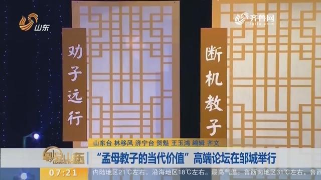"""""""孟母教子的当代价值""""高端论坛在邹城举行"""