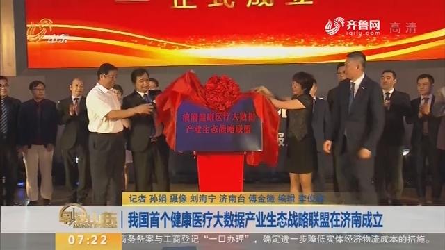 我国首个健康医疗大数据产业生态战略联盟在济南成立