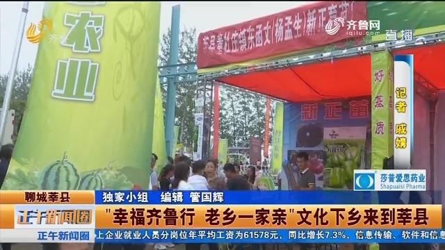 """""""幸福齐鲁行 老乡一家亲""""文化下乡来到莘县"""