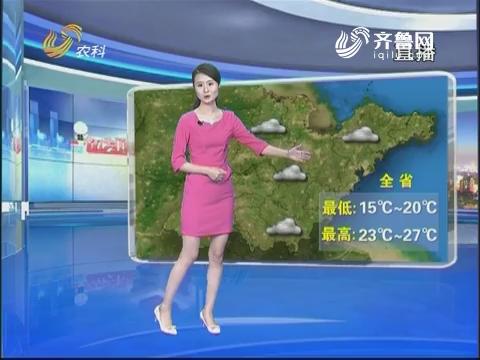 看天气:降水减弱渐放晴 鲁南一带常有雨