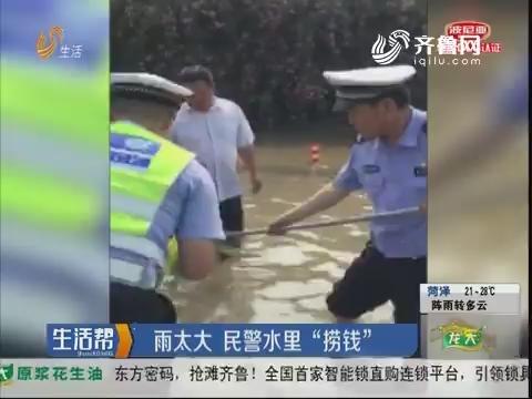 """潍坊:雨太大 民警水里""""捞钱"""""""