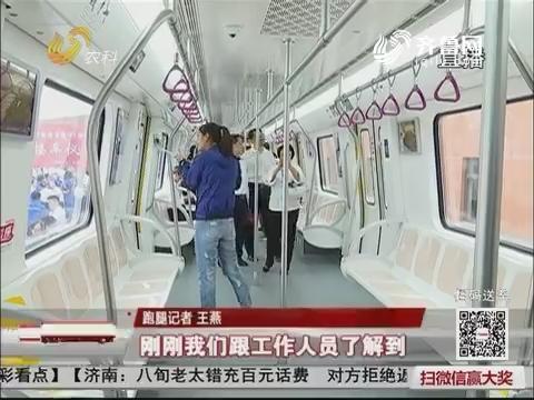 【民生热点】高颜值!济南地铁R1线首列车正式交接