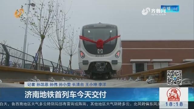 济南地铁首列车5月17日交付
