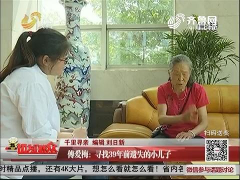 【千里寻亲】傅爱梅:寻找39年前遗失的小儿子