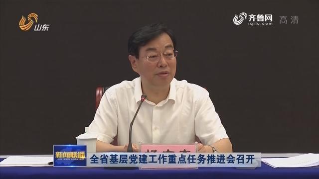 全省基层党建工作重点任务推进会召开