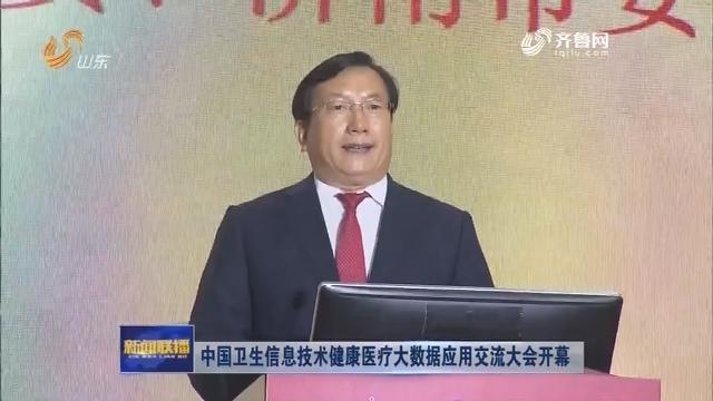 中国卫生信息技术健康医疗大数据应用交流大会开幕
