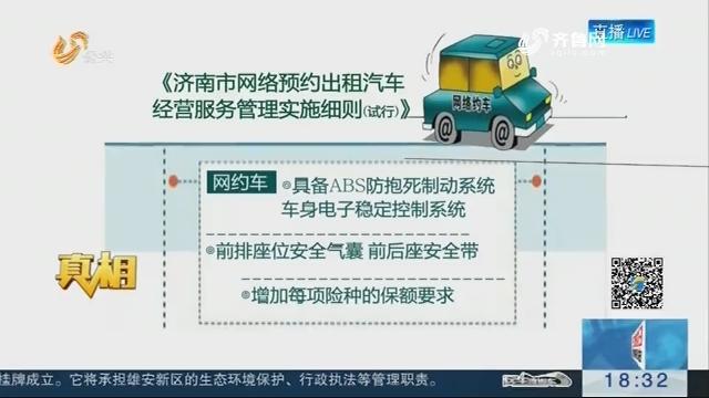 【真相】关注网约车:空姐搭车遇害 网约车被推上风口浪尖