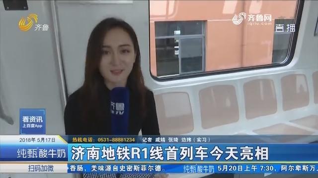 济南地铁R1线首列车5月17日亮相