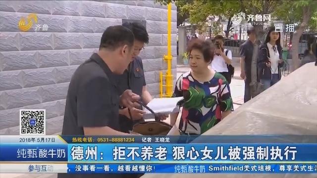 """""""决胜执行难"""" 山东省兵分三路抓""""老赖"""""""