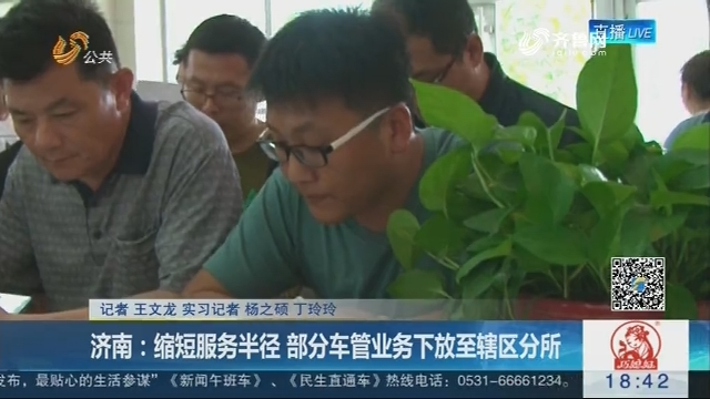 济南:缩短服务半径 部分车管业务下放至辖区分所