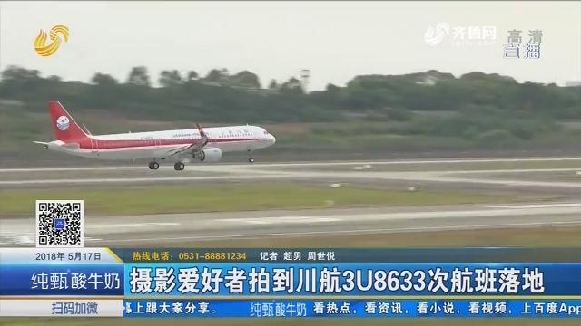 摄影爱好者拍到川航3U8633次航班落地