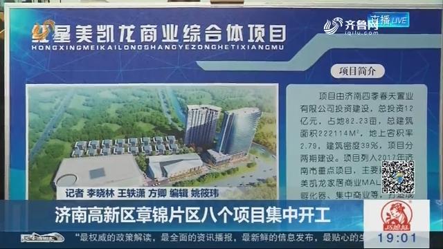 【聚焦新旧动能转换】济南高新区章锦片区八个项目集中开工