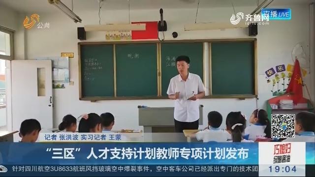 """""""三区""""人才支持计划教师专项计划发布"""