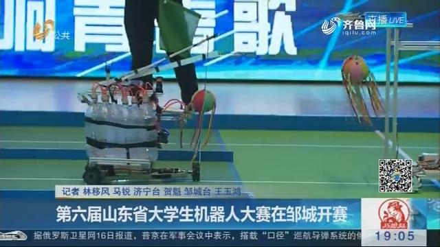 第六届山东省大学生机器人大赛在邹城开赛