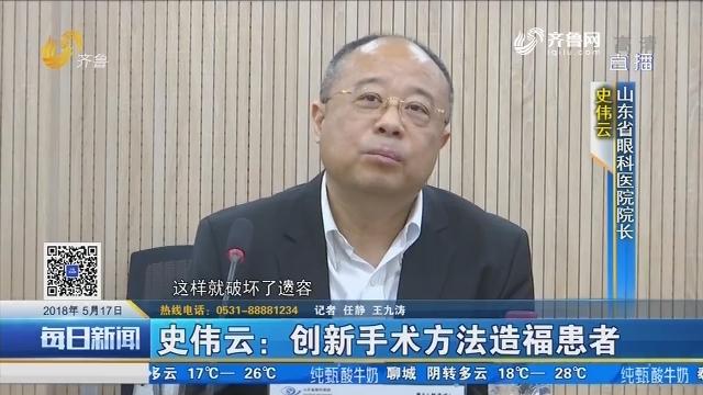 史伟云:创新手术方法造福患者
