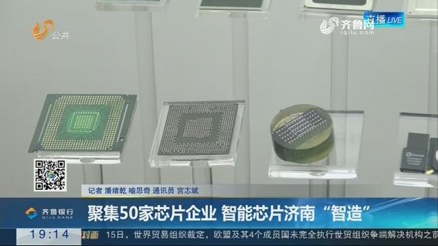 """【重磅问政】聚集50家芯片企业 智能芯片济南""""智造"""""""