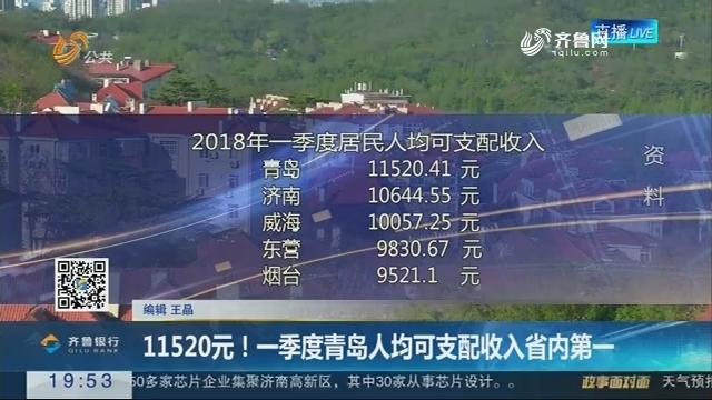 【直通17市】11520元!一季度青岛人均可支配收入省内第一