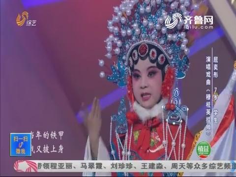 20180517《我是大明星》:七岁女孩酷爱戏曲 立志发扬民族文化