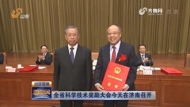 全省科学技术奖励大会今天在济南召开