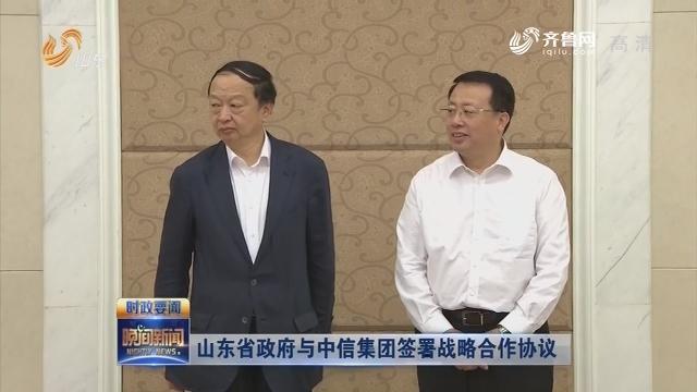 山東省政府與中信集團簽署戰略合作協議