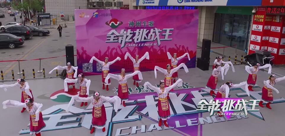 《全能挑战王》:泰山区广场舞协会舞蹈队表演《哈达》