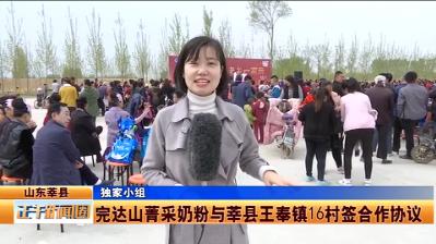 完达山菁采奶粉与莘县王奉镇16村签合作协议