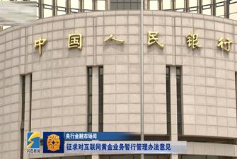 《齐鲁金融》20180516播出:央行金融市场司征求对互联网黄金业务暂行管理办法意见