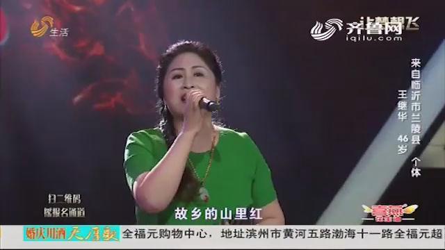 让梦想飞:唱歌遭遇家人反对 老公登台来表态