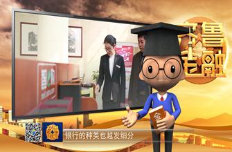 《齐鲁金融》20180516播出:金融小博士- 银行