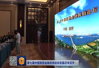 《齐鲁金融》20180516播出:第七届中国新型金融机构论坛在临沂市召开