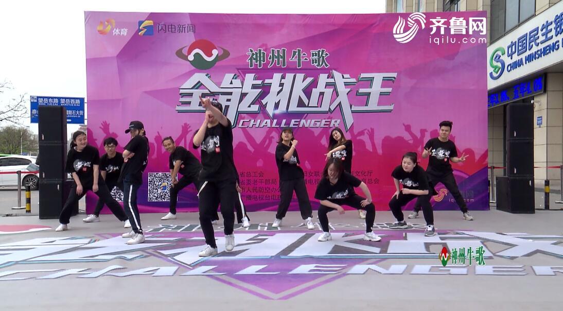 《全能挑战王》:山东农业大学圣舞堂街舞协会表演《ALL  AROUND  THE  WORLD》