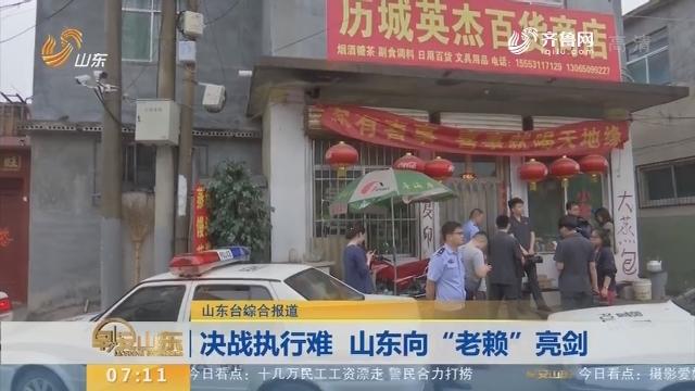 """【闪电新闻排行榜】决战执行难 山东向""""老赖""""亮剑"""