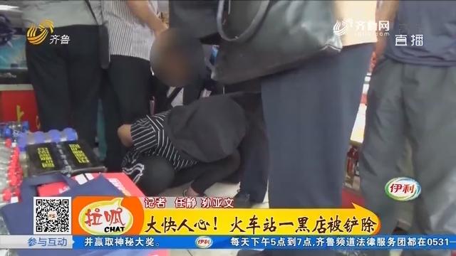 济南:大快人心!火车站一黑店被铲除
