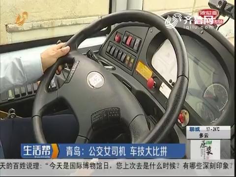 青岛:公交女司机 车技大比拼