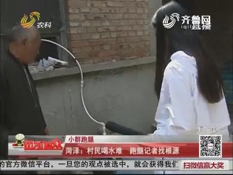 【小群跑腿】菏泽:村民喝水难 跑腿记者找根源