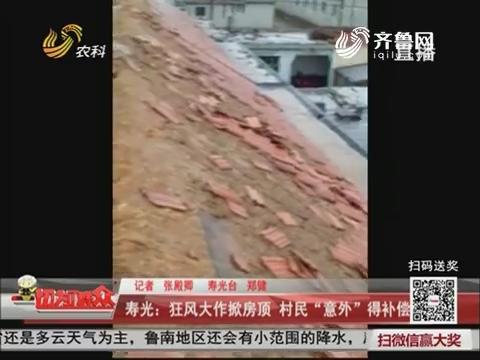"""寿光:狂风大作掀房顶 村民""""意外""""得补偿"""