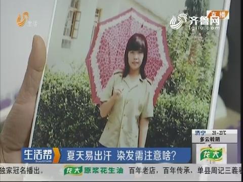 潍坊:夏天易出汗 染发需注意啥?