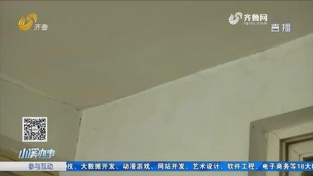 聊城:质量问题?二十年老房子出现裂缝