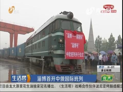 淄博首开中俄国际班列