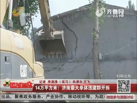 14万平方米!济南最大单体违建群开拆
