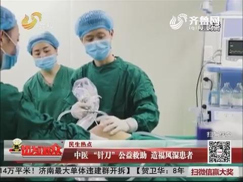 """【民生热点】中医""""针刀""""公益救助 造福风湿患者"""