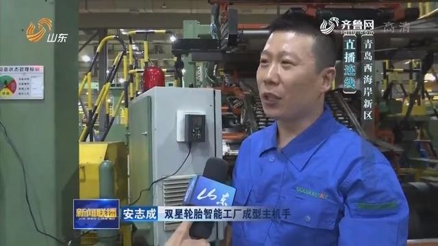 【动能转换看落实——重大工程巡礼】探访全球首个智能轮胎工厂