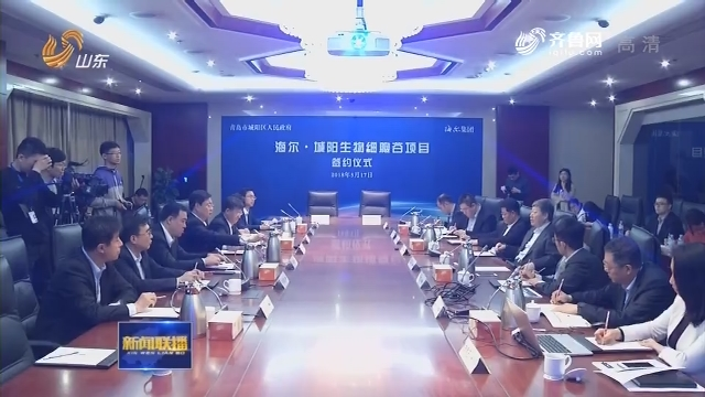 青岛城阳携手海尔打造千亿级生物科技产业集群