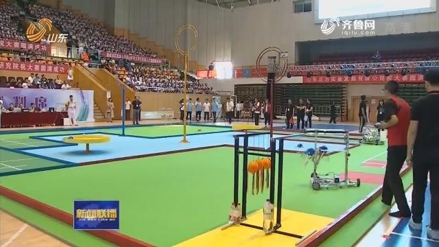 第六届山东省大学生机器人大赛在邹城闭幕