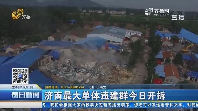 济南最大单体违建群5月18日开拆