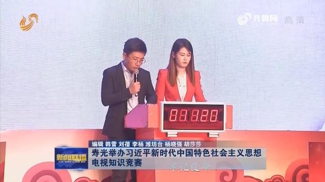 寿光举办习近平新时代中国特色社会主义思想电视知识竞赛