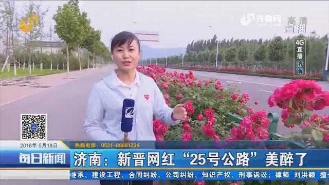 """【4G直播】济南:新晋网红 """"25号公路""""美醉了"""