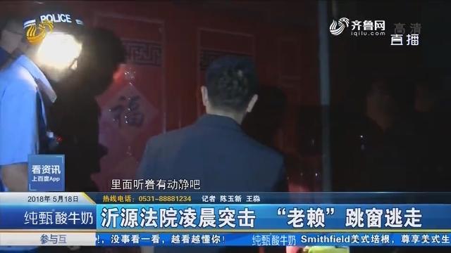 """沂源法院凌晨突击 """"老赖""""跳窗逃走"""