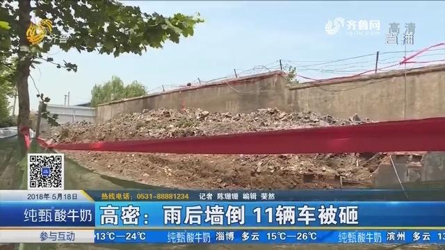 高密:雨后墙倒 11辆车被砸