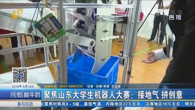 聚焦山东大学生机器人大赛:接地气 拼创意